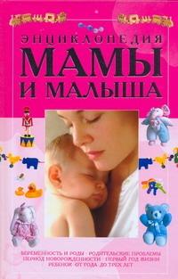Колкова Т.В. - Энциклопедия мамы и малыша обложка книги
