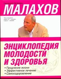 Энциклопедия молодости и здоровья обложка книги