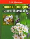 Маркова А.В. - Энциклопедия народной медицины' обложка книги