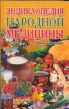 Энциклопедия народной медицины обложка книги