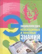 Энциклопедия необходимых и полезных знаний
