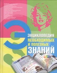 . - Энциклопедия необходимых и полезных знаний обложка книги