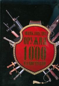Энциклопедия оружия в 1000 иллюстраций Бонду Э.