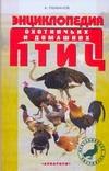 Рахманов А.И. - Энциклопедия ототничьих и домашних птиц обложка книги