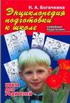 Энциклопедия подготовки к школе Богачкина Н.А.