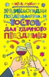 Энциклопедия поздравлений и тостов для удачного праздника обложка книги