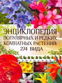 Энциклопедия популярных и редких комнатных растений: 274 вида обложка книги