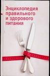 Энциклопедия правильного и здорового питания Греллерт Ф.