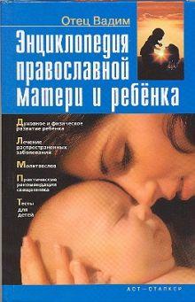 Энциклопедия православной матери и ребенка обложка книги