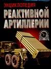 - Энциклопедия реактивной артиллерии супер обложка книги