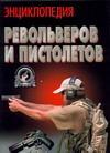 Энциклопедия револьверов и пистолетов обложка книги