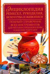 - Энциклопедия ремесел, рукоделия, искусства и живописи обложка книги