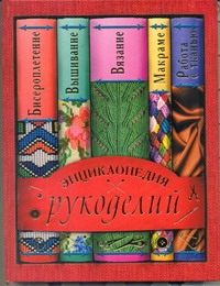 Жук С.М. - Энциклопедия рукоделий обложка книги