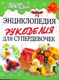- Энциклопедия рукоделия для супердевочек обложка книги
