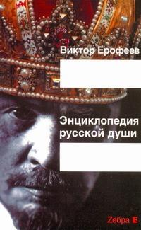 Энциклопедия русской души обложка книги