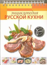 Энциклопедия русской кухни Пивоварова Е.В.