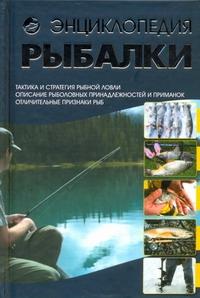 Энциклопедия рыбалки обложка книги