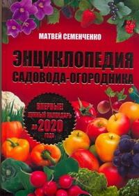 Энциклопедия садовода-огородника. Лунный календарь до 2020 года Семенченко Матвей