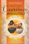 Энциклопедия свадебного этикета. От помолвки до медового месяца обложка книги