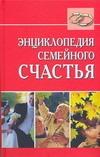 Образцова Л.Н. - Энциклопедия семейного счастья обложка книги