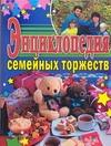 Кугач А.Н. - Энциклопедия семейных торжеств обложка книги