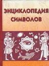 Энциклопедия символов Рошаль В.М.