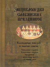 Энциклопедия славянских праздников обложка книги