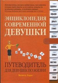 Энциклопедия современной девушки. Путеводитель для девушек по жизни Кирш Мелисса
