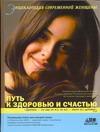 Непокойчицкий Г.А. - Энциклопедия современной женщины. Путь к здоровью и счастью обложка книги