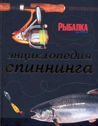 Энциклопедия спиннинга ( Константинов Е.М.  )