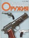 Энциклопедия стрелкового оружия Жук А.Б.