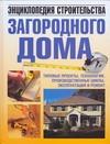 Энциклопедия строительства  загородного дома ( Белов Н.В.  )