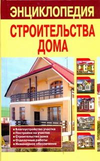 Энциклопедия строительства дома обложка книги