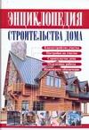Рыженко В.И. - Энциклопедия строительства дома обложка книги