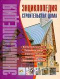 Энциклопедия строительства дома от ЭКСМО