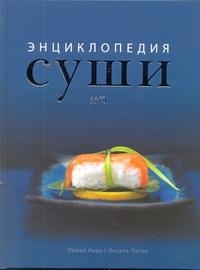 Иида Ориха - Энциклопедия суши обложка книги