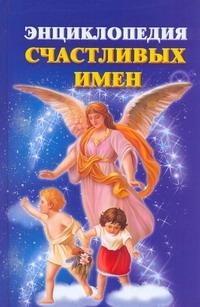 Филиппова И.В. - Энциклопедия счастливых имен обложка книги