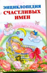 Энциклопедия счастливых имен обложка книги