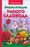 Кизима Г.А. - Энциклопедия умного садовода обложка книги