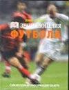 Голдблатт Д. - Энциклопедия футбола обложка книги