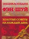 Энциклопедия Фэн Шуй. Золотые советы на каждый день