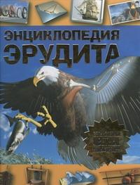 . - Энциклопедия эрудита обложка книги