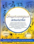 Максименко О.И. - Энциклопедия этикета' обложка книги