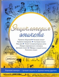 Максименко О.И. - Энциклопедия этикета обложка книги