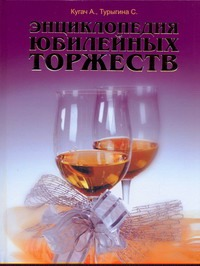 Энциклопедия юбилейных торжеств ( Кугач А.Н.  )