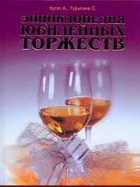 Энциклопедия юбилейных торжеств Кугач А.Н.