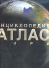 Энциклопедия. Атлас мира