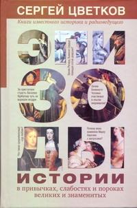 Цветков С.Э. - Эпизоды истории в привычках, слабостях и пороках великих и знаменитых обложка книги