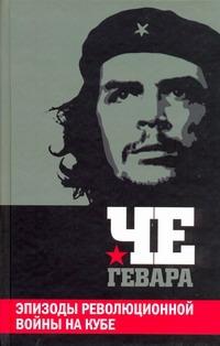 Эпизоды революционной войны на Кубе Че Гевара Э.