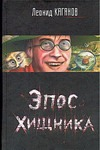 Эпос хищника Каганов Л.